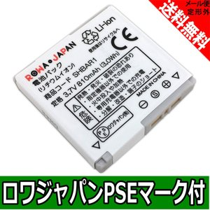 SoftBank ソフトバンク SHBAR1 互換 電池パック 810SH 811SH 対応 【ロワジャパン】|rowa