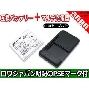 USB マルチ充電器 と SoftBank ソフトバンク SHBAY1 互換 電地パック【ロワジャパン】|rowa