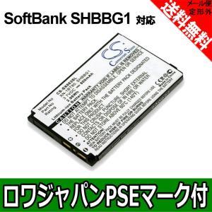 SoftBank ソフトバンク SHBBG1 SHBBZ1 互換 電池パック 920SH 922SH 931SH 941SH 対応 【ロワジャパン】|rowa
