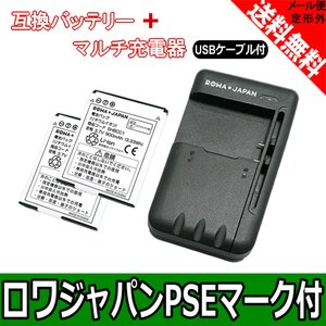 USB マルチ充電器 と SoftBank ソフトバンク SHBCC1 【2個セット】 互換 バッテリー 【ロワジャパン】|rowa