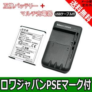 USB マルチ充電器 と SoftBank ソフトバンク SHBCC1 互換 バッテリー【ロワジャパン】|rowa