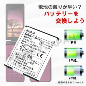 SoftBank ソフトバンク SHBCC1 互換 バッテリー 831SH 832SH 930SH 933SH 対応 【ロワジャパン】|rowa|02