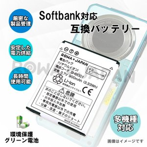SoftBank ソフトバンク SHBCC1 互換 バッテリー 831SH 832SH 930SH 933SH 対応 【ロワジャパン】|rowa|04