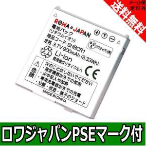 SHBCR1 互換 電池パック SoftBank ソフトバンク 940SH 942SH 942SHKT DM007SH 対応 大容量900mAh 【ロワジャパン】|rowa