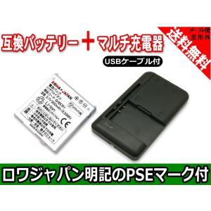 USB マルチ充電器 と SoftBank ソフトバンク SHBCR1 互換 電池パック 増量 940SH 942SH 942SHKT DM007SH 対応【ロワジャパン】|rowa