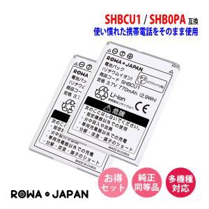2個セット Softbank ソフトバンク SHBCU1  互換 電池パック 841SH 943 SH 944SH 001SH 008SH 対応 ロ ワジャパン|rowa