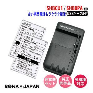 USB マルチ充電器 と SoftBank ソフトバンク SHBCU1 2個セット 互換 電池パック 実容量高 ロワジャパン|rowa