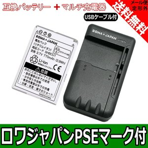 USB マルチ充電器 と SoftBank ソフトバンク SHBCU1 互換 電池パック 実容量高 ロワジャパン|rowa