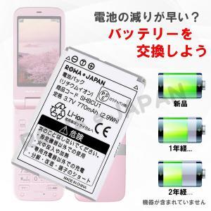 Softbank ソフトバンク SHBCU1 互換 電池パック 841SH 943SH 944SH 001SH 008SH 対応 ロワジャパン|rowa|02