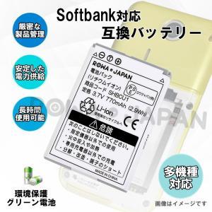 Softbank ソフトバンク SHBCU1 互換 電池パック 841SH 943SH 944SH 001SH 008SH 対応 ロワジャパン|rowa|04