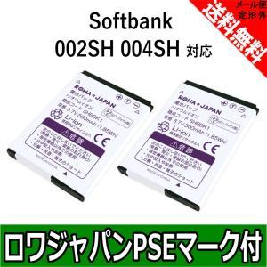 2個セット SHBDK1 ソフトバンク 互換 バッテリー ガラケー 携帯 002SH 004SH 対応 【ロワジャパン】|rowa