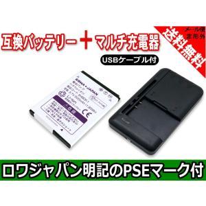 USB マルチ充電器 と ソフトバンク  SHBDK1 互換 バッテリー ガラケー 携帯 002SH 004SH 対応 【ロワジャパン】|rowa
