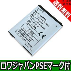 SoftBank ソフトバンク AQUOS PHONE 102SH II の SHBED1 互換 バッテリー【ロワジャパン社名明記のPSEマーク付】|rowa