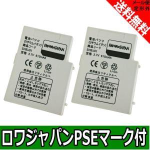 【増量】【2個セット】Vodafone ボーダフォン J-SH52 J-SH09 の SHBJ01 SHBL01 互換 バッテリー【ロワジャパン社名明記のPSEマーク付】|rowa