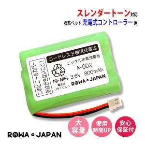 SLENDERTONE スレンダートーン エボリューション 対応 互換 充電池 バッテリー 実容量高 【ロワジャパン】|rowa