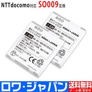 2個セット NTT docomo ドコモ SO009 SO01 SO02 互換 電池パック 【ロワジャパン】|rowa