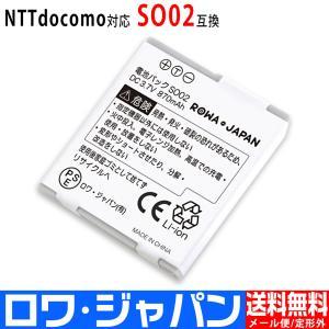 NTT docomo ドコモ SO01 SO02 互換 バッテリー 電池パック SO902i SO903i SO905i 【ロワジャパン】|rowa