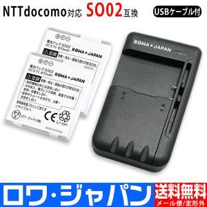 USB マルチ充電器 と NTT docomo ドコモ SO903i SO905i の SO02 SO01【2個セット】互換 バッテリー【ロワジャパン】|rowa