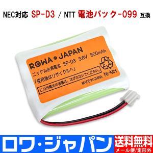 NEC SP-D3 / NTT 電池パック-099 CTデンチパック-099 コードレス子機 対応 互換 充電池  【ロワジャパン】|rowa