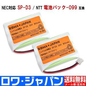 2個セット NEC SP-D3 / NTT 電池パック-099 CTデンチパック-099 コードレス子機 対応 互換 充電池  【ロワジャパン】|rowa