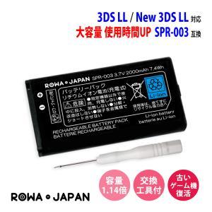 【交換用の工具付き】NINTENDO 任天堂 ニンテンドー 3DS LL RED-001 SPR-001 の SPR-003 互換 バッテリー【ロワジャパン社名明記のPSEマーク付】|rowa