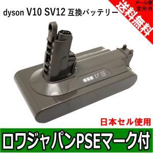 ダイソン V10 SV12 互換 バッテリー SONYセル 3000mAh Dyson 掃除機 対応 【ロワジャパンPSEマーク付】|rowa
