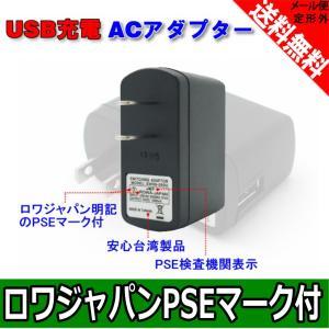 ●ロワ【スリム設計、コンセントのスペースは無駄にならない】USB充電器 ACアダプター【iPhone5対応】1ポートタイプ (ブラック)|rowa
