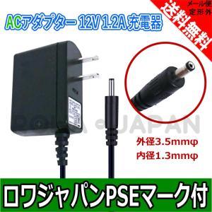 12V 1.2A ACアダプター 充電器 外径 3.5mm 内径 1.3mm PSE認証済 【ロワジャパン】|rowa