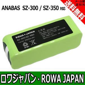 ANABAS アナバス ロボクリーナー SZ-300 SZ-350 専用 互換 バッテリー ニッケル水素 充電池【ロワジャパン】|rowa