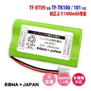 TF-BT09 FEX1065 FEX1070 FEX1073 パイオニア 大容量2000mAh コードレス子機 対応 互換 充電池 ロワジャパン|rowa