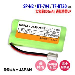 パイオニア TF-BT20 TF-BT22 / NEC SP-N2 / ユニデン BT-794 BT-862 / パナソニック BK-T410 コードレス子機 対応 互換 充電池 ロワジャパン|rowa