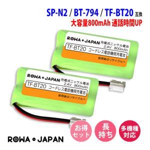 2個セット パイオニア TF-BT20 TF-BT22 / NEC SP-N2 / ユニデン BT-794 BT-862 / パナソニック BK-T410 コードレス子機 対応 互換 充電池 ロワジャパン|rowa