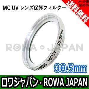 MC UV レンズ保護フィルター 30.5mm 薄枠仕様 紫外線カット  (銀)【ロワジャパン】|rowa