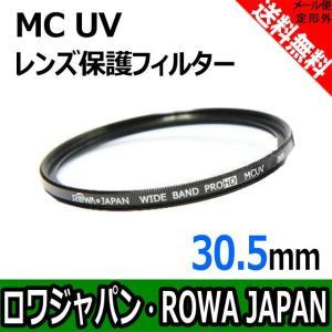 MC UV レンズ保護フィルター 30.5mm 薄枠仕様 紫外線カット  (黒)【ロワジャパン】|rowa