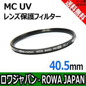 MC UV レンズ保護フィルター 40.5mm 薄枠仕様 紫外線カット 【ロワジャパン】 rowa