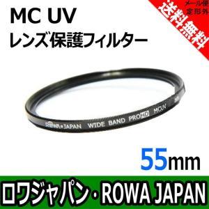 MC UV レンズ保護フィルター 55mm 薄枠仕様 紫外線カット 【ロワジャパン】|rowa