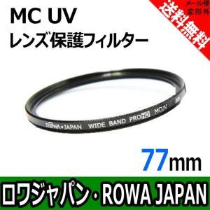 MC UV レンズ保護フィルター 77mm 薄枠仕様 紫外線カット 【ロワジャパン】|rowa