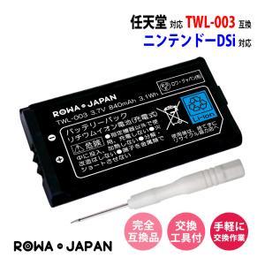 任天堂 ニンテンドー DSi TWL-003 互換 バッテリーパック 【ドライバー付】【ロワジャパン】|rowa
