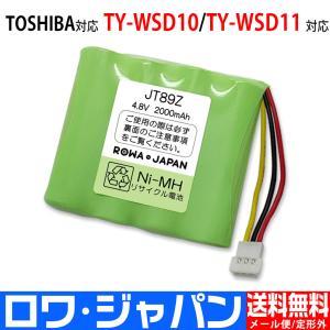 TOSHIBA 東芝 ワイヤレススピーカーシステム TY-WSD10 TY-WSD10(W) 対応 バッテリー 【ロワジャパン】|rowa