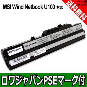 msi Wind Netbook Laptops U100 用 BTY-S11 BTY-S12 互換 バッテリー 6セル 11.1V 4400mAh 【ロワジャパン】 rowa