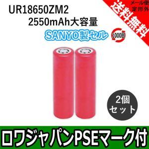 PANASONIC UR18650ZM2 リチウムイオンバッテリー 円筒形 充電池 2本セット 2550mAh SANYO製セル 1000回充電可能|rowa