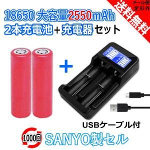18650 リチウムイオン電池 2本 と USB充電器 セット パナソニック 充電池 バッテリー UR18650ZM2 【ロワジャパン】|rowa