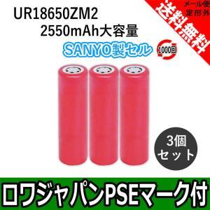 PANASONIC UR18650ZM2 リチウムイオンバッテリー 円筒形 充電池 3本セット 2550mAh SANYO製セル 1000回充電可能|rowa
