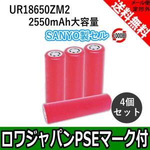 PANASONIC UR18650ZM2 リチウムイオンバッテリー 円筒形 充電池 4本セット 2550mAh SANYO製セル 1000回充電可能|rowa
