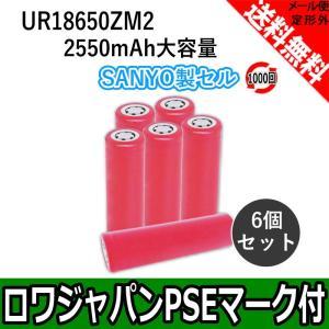 PANASONIC UR18650ZM2 リチウムイオンバッテリー 円筒形 充電池 6本セット 2550mAh SANYO製セル 1000回充電可能|rowa