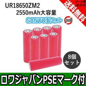 PANASONIC UR18650ZM2 リチウムイオンバッテリー 円筒形 充電池 8本セット 2550mAh SANYO製セル 1000回充電可能|rowa