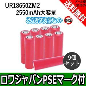 PANASONIC UR18650ZM2 リチウムイオンバッテリー 円筒形 充電池 9本セット 2550mAh SANYO製セル 1000回充電可能|rowa