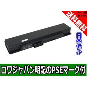●【日本セル】【実容量高】SONY ソニー対応 VAIO VGN-G1 G2 シリーズ の VGP-BPL7 VGP-BPS7 互換 バッテリー【ロワジャパンPSEマーク付】|rowa