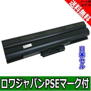 【日本セル】SONY VAIO VGN-AW BZ CS FW NS NW SR Series の VGP-BPS13 VGP-BPS21 互換 バッテリー【ロワジャパン社名明記のPSEマーク付】|rowa