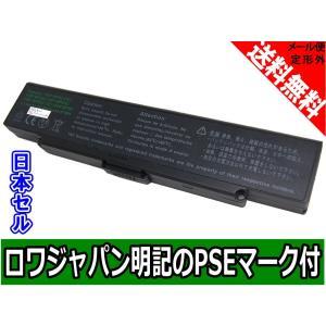 【日本セル】SONY ソニー VGP-BPS2 VGP-BPS2A VGP-BPS2B VGP-BPS2C 互換 バッテリー【ロワジャパン社名明記のPSEマーク付】|rowa